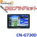 【セット品】CN-G730D 解除プラグセット パナソニック ポータブルカーナビゲーション ゴリラ 7インチ カーナビ {CN-G7…