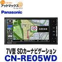 CN-RE05WD Panasonic パナソニック ストラーダ 7V型 SDカーナビゲーション 200mmコンソール用 フルセグ対応{CN-RE05WD…