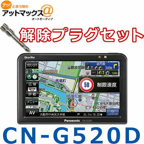 【セット品】CN-G520D 解除プラグセット パナソニック ポータブルカーナビゲーション ゴリラ 5インチ カーナビ {CN-G520D-P}