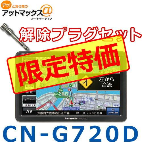 【大特価品 限定20台】 CN-G720D 解除プラグセット パナソニック ポータブルカーナビゲーション ゴリラ 7インチ カーナビ {CN-G720D[505]}
