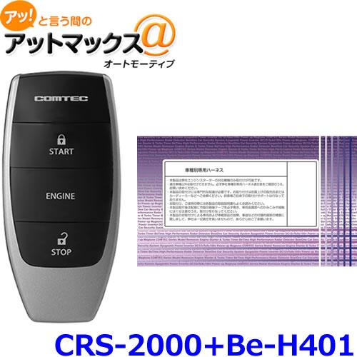 コムテック CRS-2000+Be-H401 リモコンエンジンスターター・ハーネスセット{CRS2000-BEH401}