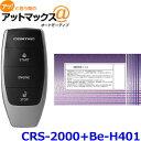 Crs2000h401