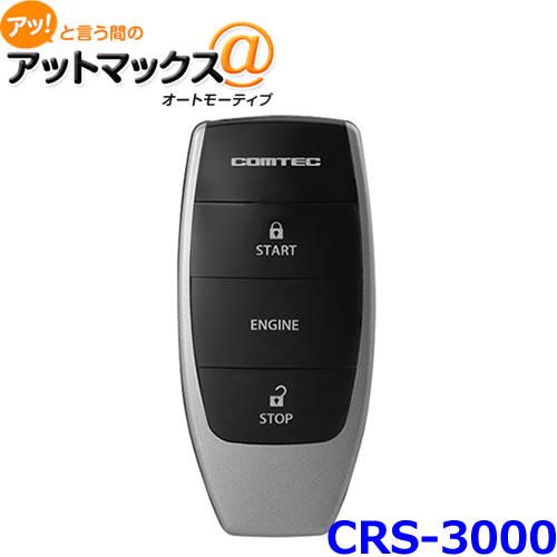 コムテック CRS-3000 リモコンエンジンスターター スズキ/ニッサン用{CRS-3000[1186]}