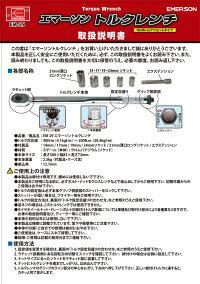 【EMERSONエマーソン】ニューレイトントルクレンチ/103N・mプリセットタイプ【EM-29】