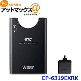 送料無料 三菱電機 EP-6319EXRK ETC車載器 セットアップ無し アンテナ分離 スピーカー一体型 EP-6318EXRK後継品{EP-6319EXRK[9980]}