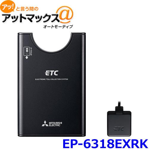 三菱電機 EP-6318EXRK ETC車載器 セットアップ無し アンテナ分離 スピーカー一体型{EP-6318EXRK[51]}
