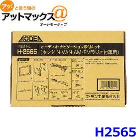 エーモン H2565 オーディオ・ナビゲーション取付キット ホンダ N-VAN用{H2565[1260]}