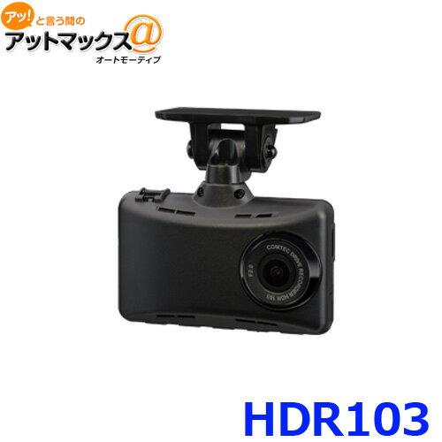 HDR103 COMTEC コムテック ドライブレコーダー 2.7インチ フルHD HDR/WDR搭載 LED信号機対応 保証付き {HDR-103[1185]}