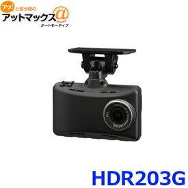 HDR203G COMTEC コムテック ドライブレコーダー 2.7インチ フルHD GPS搭載 HDR/WDR搭載 LED信号機対応 保証付き {HDR-203G[1186]}