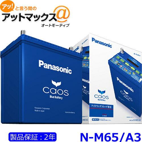パナソニック カーバッテリー N-M65/A3 (L端子) m65 カオス アイドリングストップ車用{M65-A3[500]}