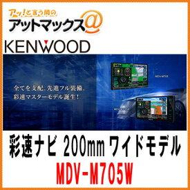 ケンウッド カーナビ彩速ナビ 200mmワイドモデルDVD/USB/SD AVナビゲーション MDV-M705W{MDV-M705W[905]}