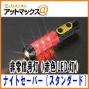 【小林総研 ナイトセイバー】 ナイトセイバー(赤色:スタンダード) LED 9灯使用 車検対応・国土交通省保安基準適合 …