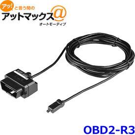 コムテック OBD2-R3 OBDII接続アダプター コムテック対応レーダー探知機用{OBD2-R3[1186]}