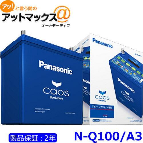 パナソニック カーバッテリー N-Q100/A3 (L端子) q100 カオス アイドリングストップ車用{Q100-A3[500]}