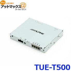 TUE-T500 アルパイン(ALPINE) 4×4地上デジタルチューナー 地デジ RCA接続 {TUE-T500[960]}