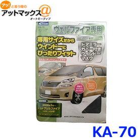 クレトム cretom【WA-70】ウインドーマスク 車種専用サイズ トヨタ ヴェルファイア {WA70[9980]}