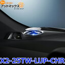 【ALPINE アルパイン】リフトアップ3ウェイスピーカー C-HR専用{X2-25TW-LUP-CHR[960]}