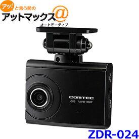 コムテック ZDR-024 ドライブレコーダー 日本製 HDR搭載 GPS搭載 ノイズ対策済{ZDR-024[1186]}