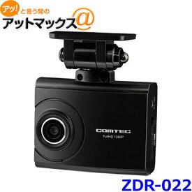 コムテック ZDR-022 ドライブレコーダー 日本製 HDR搭載 ノイズ対策済{ZDR-022[1186]}