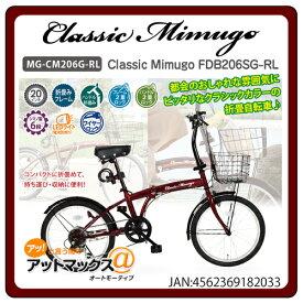 【MIMUGO ミムゴ 365】 Classic Mimugo FDB206SG-RL 折畳み 自転車 20インチ {MG-CM206G-RL[9980]}