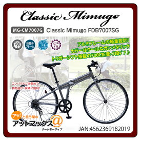 【MIMUGO ミムゴ 365】 Classic Mimugo FDB700C7SG 折畳みフレーム 7段変速ギア 自転車 {MG-CM7007G[9980]}