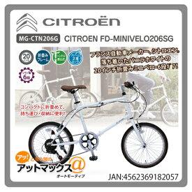 【MIMUGO ミムゴ 365】 CITROEN FD-MINIVELO206SG シトロエン ミニベロ 6段ギア 自転車 {MG-CTN206G[9980]}