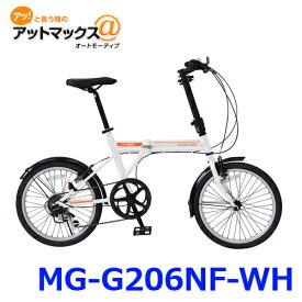 【MIMUGO ミムゴ 365】 ACTIVEPLUS911 ノーパンクFDB206SF 20インチ 自転車 6段ギア {MG-G206NF-WH[9980]}