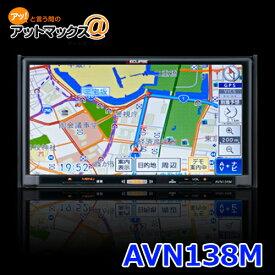【ECLIPSE イクリプス】 メモリーナビゲーション内蔵 CD/ワンセグ 7型WVGA AVシステム {AVN138M[710]}