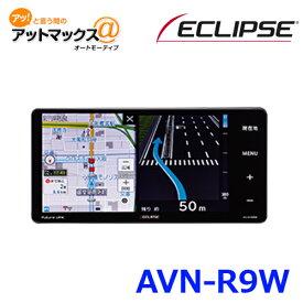 【ECLIPSE イクリプス】 7インチSD メモリーナビゲーション内蔵 7型WVGA AVシステム {AVN-R9W[715]}