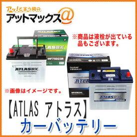 ATLAS BX/アトラス 【AT-60B24L】カーバッテリー (国産車/JIS規格用)MF60B24L BM55B24L 55B24L 50B24L SMF55B24L 同等品 {MF60B24L[9106]}