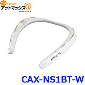 送料無料 KENWOOD ケンウッド ウェアラブル ワイヤレス スピーカー Bluetooth CAX-NS1BT-W {CAX-NS1BT-W[905]}