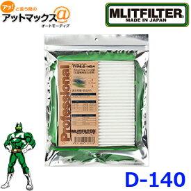 MLITFILTER エムリットフィルター D-140車載用エアコンフィルター 車種専用マツダ アクセラ/アテンザ/CX-5{D-140[9980]}