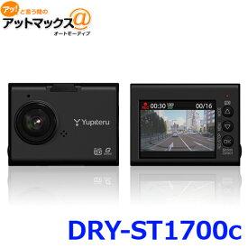 【Yupiteru ユピテル】 ドライブレコーダー 2.0インチ HDR&FULLHD Gセンター搭載 8GB {DRY-ST1700C[1103]}