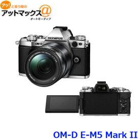 オリンパス ミラーレス一眼レフカメラ レンズキット (シルバー) OM-D E-M5 MarkII 14mm-150mm II L-KIT F4.0 レンズ {E-M5 MARK2 SL[9098]}