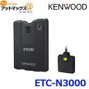 KENWOOD ケンウッド カーナビ連動型(彩速ナビ) ETC2.0車載器 {ETC-N3000[905]}