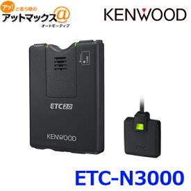 KENWOOD ケンウッド ETC-N3000 カーナビ連動型(彩速ナビ) ETC2.0車載器 {ETC-N3000[905]}