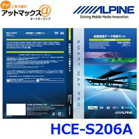 【ALPINE アルパイン】 X009/X008/X007シリーズ向け 2019年度地図更新データ {HCE-S206A[960]}