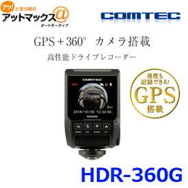 COMTEC コムテック 高性能 ドライブレコーダー GPS HDR360G {HDR-360G[1185]}