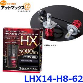 VALENTI ヴァレンティ LHX14-H8-62 LEDヘッドバルブ フォグバルブ HXシリーズ H8 車検対応 3年保証{LHX14-H8-62[9980]}