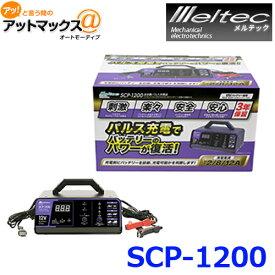 Meltec メルテック SCP-1200 全自動パルス充電器バッテリー 大自工業DC12V(開放型・密閉型)カルシウム・鉛バッテリー メーカー3年保証{SCP-1200[9186]}
