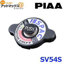 ゆうパケ配送 要適用確認 PIAA SPAC SV54S ラジエーターバルブ マツダ系 ホンダ系 {SV54S[9160]}