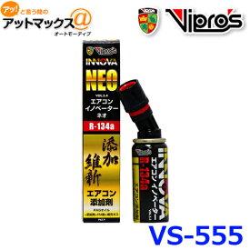 【東洋化学】 VS-555 カーエアコン用オイル添加剤 エアコンイノベーターNeo {VS-555[9145]}