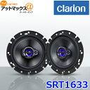 SRT1633 クラリオン clarion 16cmマルチアキシャル3WAYスピーカー 2本1組{SRT1633[950]}