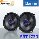 SRT1733 クラリオン clarion 17cmマルチアキシャル3WAYスピーカー 2本1組{SRT1733[950]}