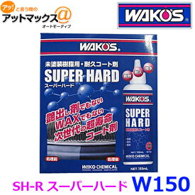 【W150 SH-R】 WAKO'S ワコーズ スーパーハード 未塗装樹脂用耐久コート剤 {W150[9184]}