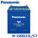 【ご希望の方に廃バッテリー処分無料】 パナソニック N-100D23L/C7 カーバッテリー 100d23l カオス 標準車(充電制御車…