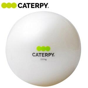 CATERPY キャタピ? ソフトウェイトボール 2kg CF-005 {CF-005[9980]}