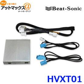 送料無料 Beat Sonic ビートソニック HVXT01 デジタルインプット インターフェース {HVXT01[1310]}