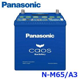 【ご希望の方に廃バッテリー処分無料】パナソニック カーバッテリー N-M65/A3 (L端子) m65 カオス アイドリングストップ車用{M65-A3[500]}