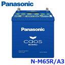 【ご希望の方に廃バッテリー処分無料】パナソニック カーバッテリー N-M65R/A3 (R端子) m65r カオス アイドリングスト…